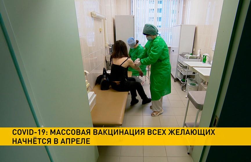 Минздрав: массовая вакцинация начнется уже в апреле