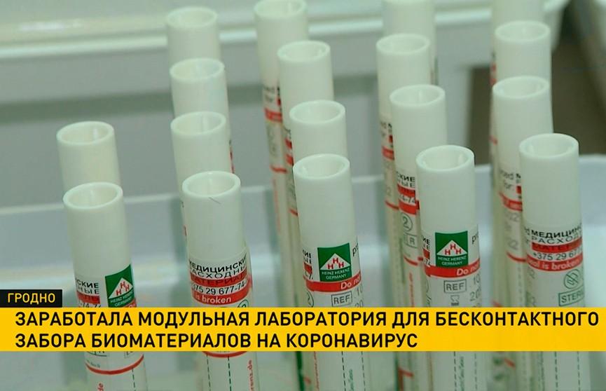 Первый в Беларуси модуль бесконтактного забора мазков на коронавирус заработал в Гродно