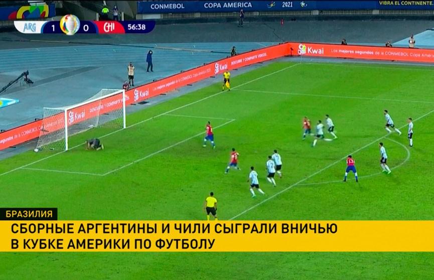 Сборная Аргентины и Чили сыграли вничью в Кубке Америки по футболу