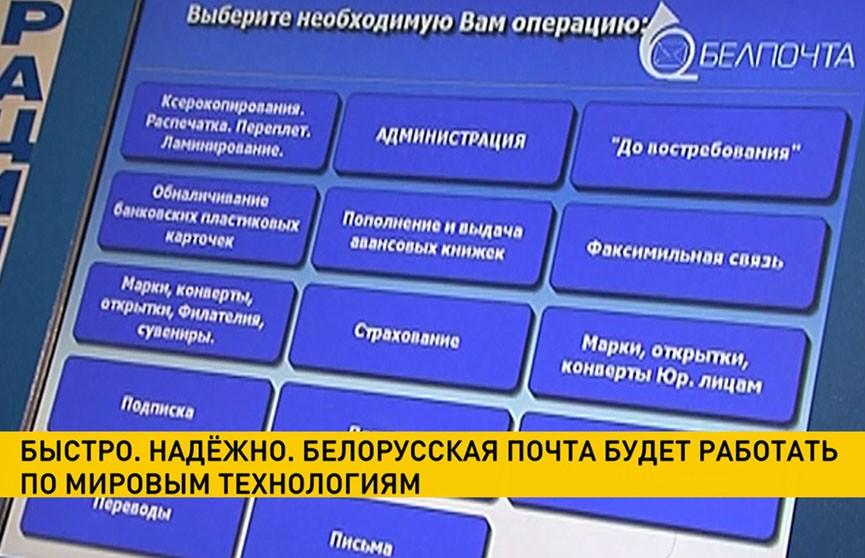 Единая электронная система писем и посылок появится в Беларуси