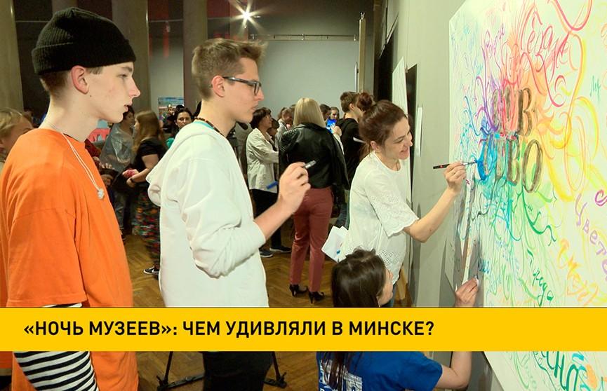 «Ночь музеев-2019» в Минске: как это было