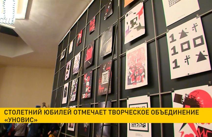 Столетний юбилей отмечает детище Малевича и Шагала – творческое объединение «УНОВИС»