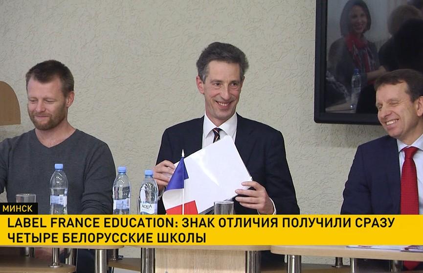 Сразу четыре белорусские школы удостоены знака отличия Минобразования Франции