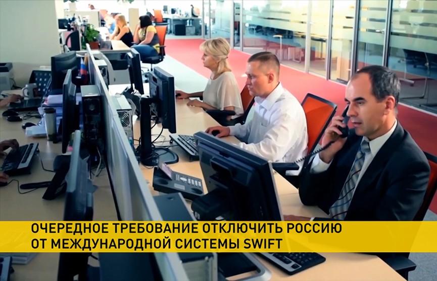 Беларусь и Россию предложили отключить от SWIFT. Какие последствия будут и есть ли у стран меры защиты?