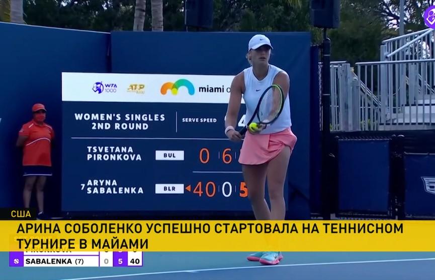 Арина Соболенко успешно стартовала на теннисном турнире в Майами