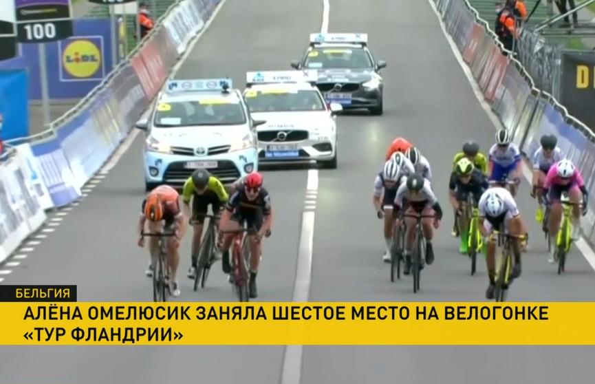 Белоруска Алёна Омелюсик заняла шестое место на велогонке «Тур Фландрии»