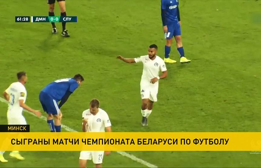 Сыграны матчи чемпионата Беларуси по футболу