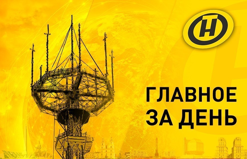 Главное за день: Президент помиловал 13 человек, кто хотел сжечь дом депутата Олега Гайдукевича, Лукашенко примет участие в саммитах ОДКБ и ШОС, финал учений «Запад-2021»
