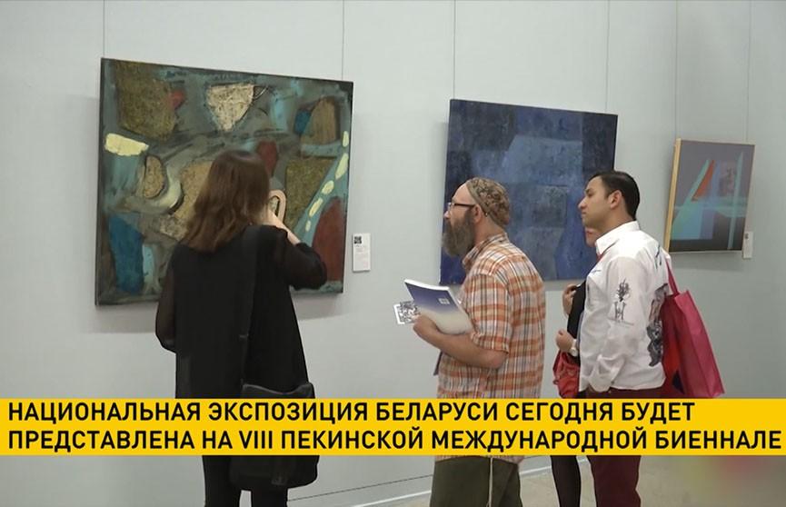 Национальная экспозиция Беларуси открывается на VIII Пекинской международной биеннале