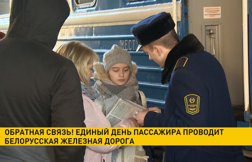 Единый день пассажира проводит Белорусская железная дорога