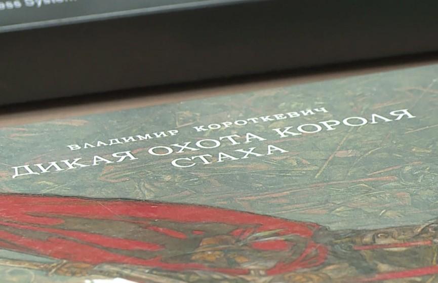 «Дикую охоту короля Стаха» Владимира Короткевича переведут на китайский язык