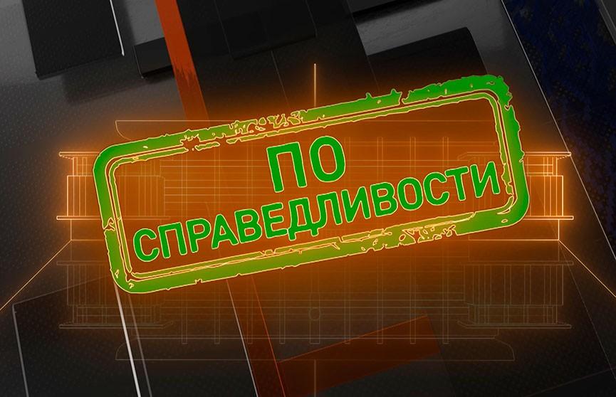 Истории белорусов, которые обратились с проблемами в Администрацию Президента. Рубрика «По справедливости»