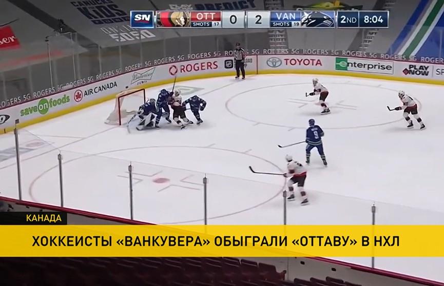 «Ванкувер» разгромил «Оттаву» в регулярном чемпионате НХЛ