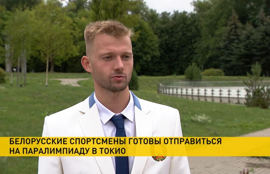Белорусские спортсмены готовятся отправиться на Паралимпиаду в Токио