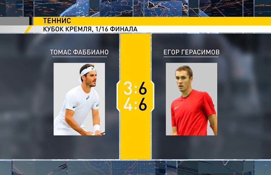 Егор Герасимов вышел в 1/8 финала теннисного Кубка Кремля