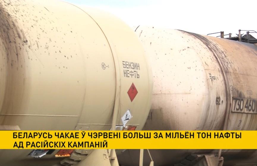 Беларусь чакае ў чэрвені больш за мільён тон нафты ад расійскіх кампаній
