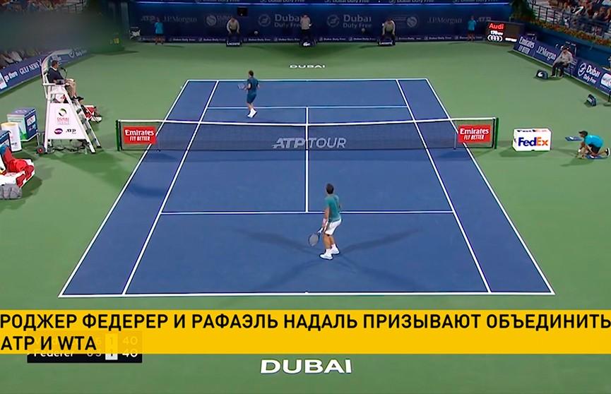 Федерер и Надаль призвали объединить Ассоциацию теннисистов-профессионалов и Женскую теннисную ассоциацию