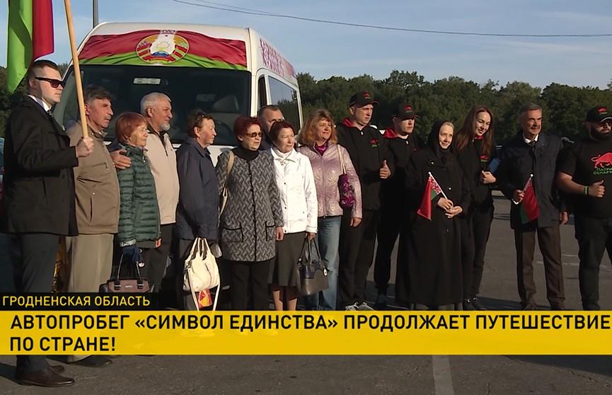 В Гродненской области продолжается автопробег «Символ единства»