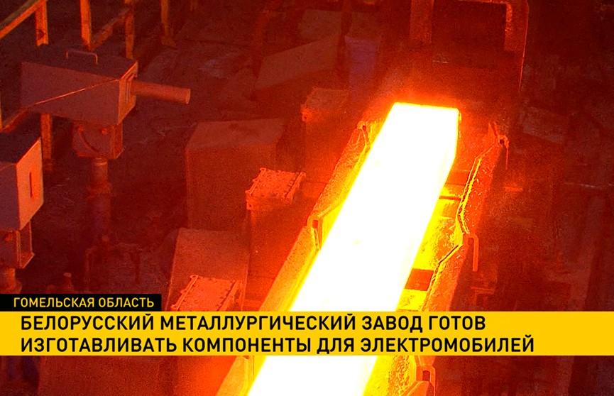 Белорусский металлургический завод готов изготавливать запчасти для электромобилей