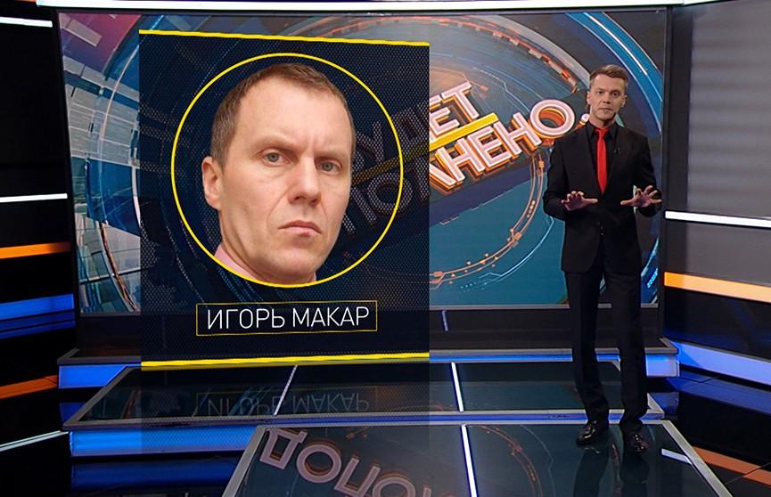 Дело «Манкуртов». Кто такой Игорь Макар, как он «сливает» друзей и почему главное – деньги. Рубрика «Будет дополнено»
