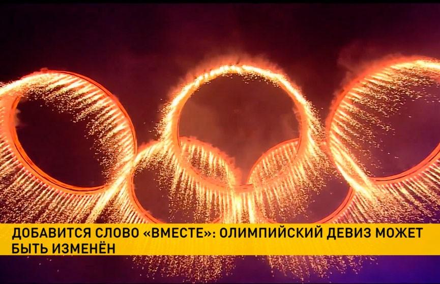 Олимпийский девиз может быть изменён