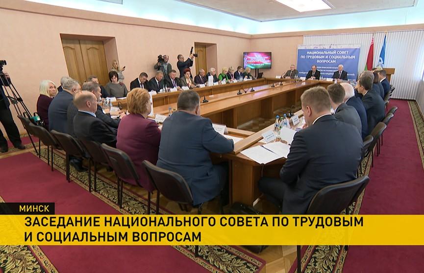 Прошло заседание Национального совета по трудовым и социальным вопросам