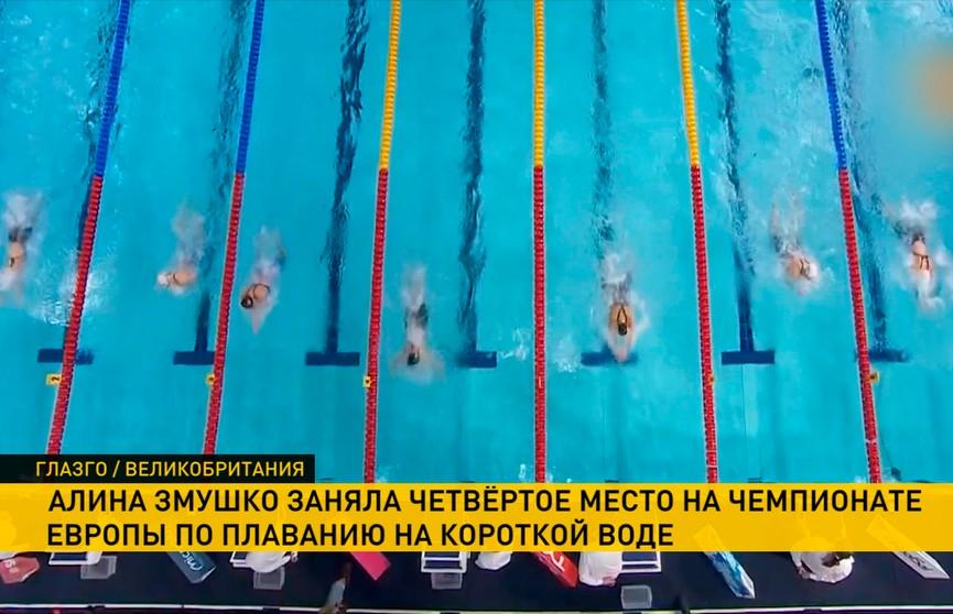 Белоруска Алина Змушко стала четвёртой на ЧЕ по плаванию на короткой воде