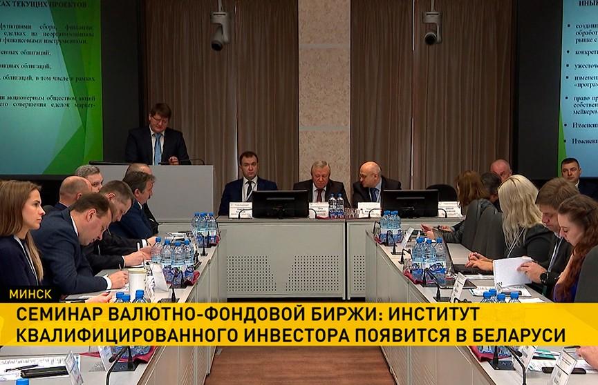В Беларуси появится институт квалифицированных инвесторов