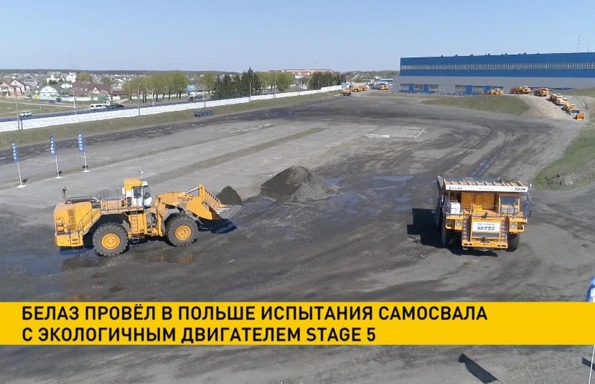 БЕЛАЗ провел испытания самосвала с экологичным двигателем Stage 5