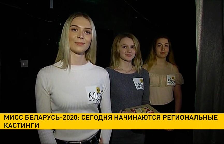 Мисс Беларусь-2020: региональные кастинги стартовали в 126 районах страны