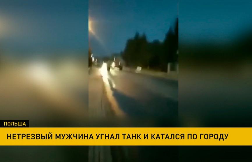Пьяный поляк угнал советский танк и поехал кататься по городу (ВИДЕО)