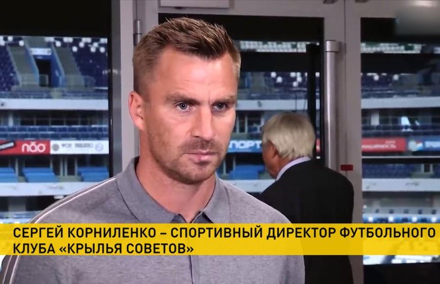 Бывший нападающий сборной Беларуси Сергей Корниленко стал спортивным директором ФК «Крылья Советов»