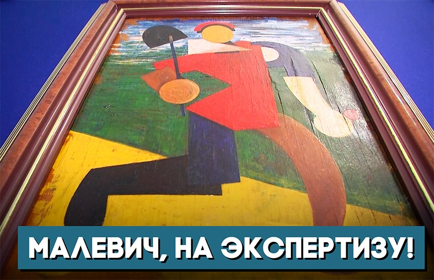 В Беларуси есть неизвестный подлинник Малевича?