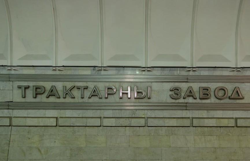 Один из входов на станцию метро «Тракторный завод» закрыт: его оцепили