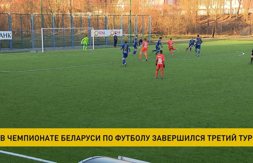 Чемпионат Беларуси по футболу: «Энергетик-БГУ» обыграл «Минск»
