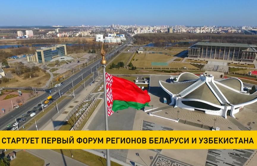 Первый Форум регионов Беларуси и Узбекистана стартует в Минске