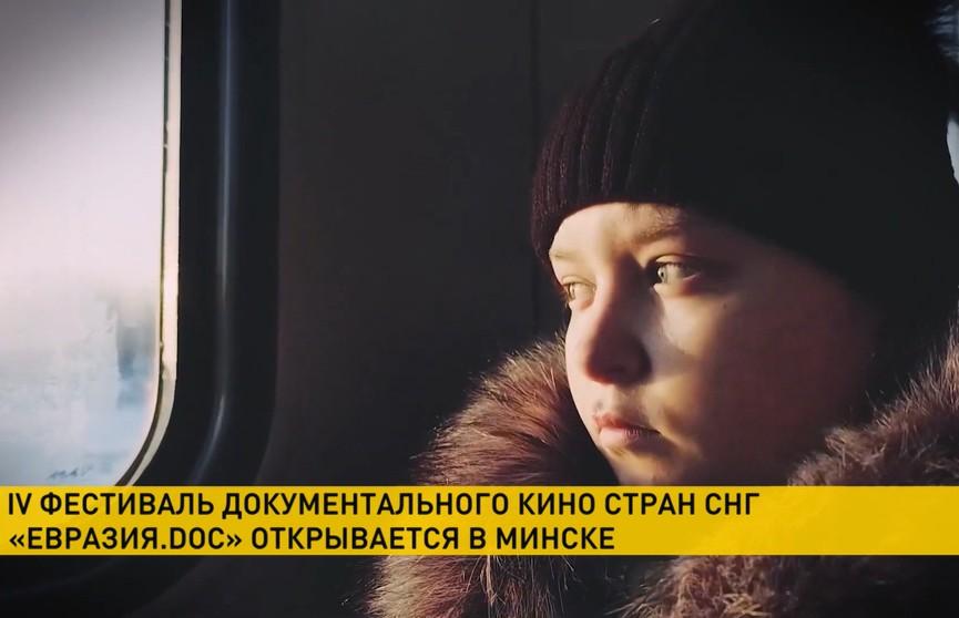 Фестиваль документальных фильмов «Евразия.DOC» открылся в Минске