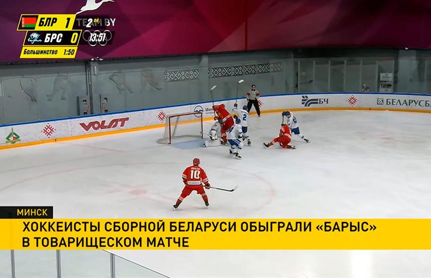 Хоккеисты сборной Беларуси обыграли «Барыс» в товарищеском матче