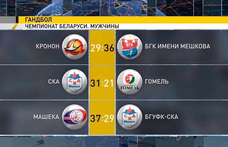 Чемпионат Беларуси по гандболу: «БГК имени Мешкова» в Гродно обыграл «Кронон»