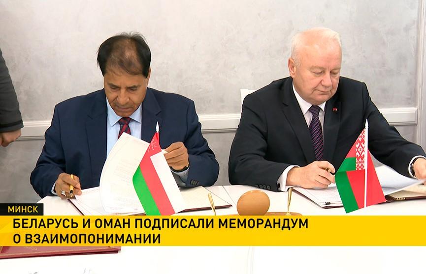 Беларусь и Оман подписали меморандум о взаимопонимании