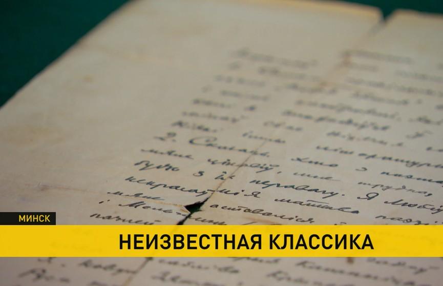 Неизвестный автограф Якуба Коласа появился в Доме-музее Песняра в Минске