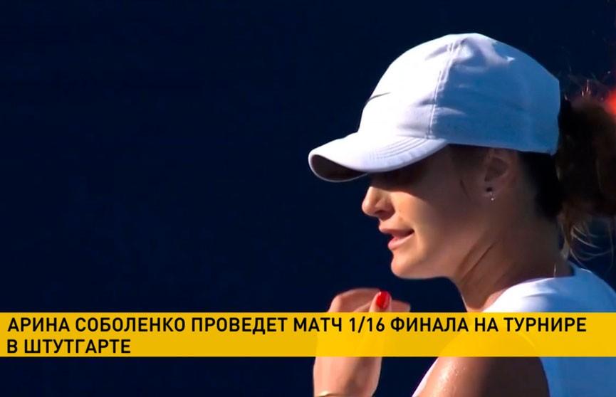 Арина Соболенко проведёт матч 1/16-й финала на турнире в Штутгарте