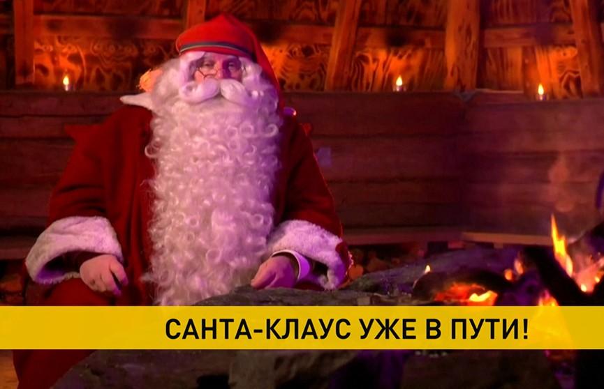 Из резиденции в Финляндии Санта-Клаус оставил всем наставления