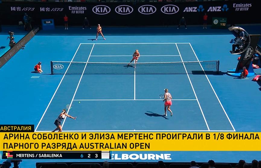 Арина Соболенко и Элизе Мертенс проиграли в 1/8 финала парного разряда Australian Open
