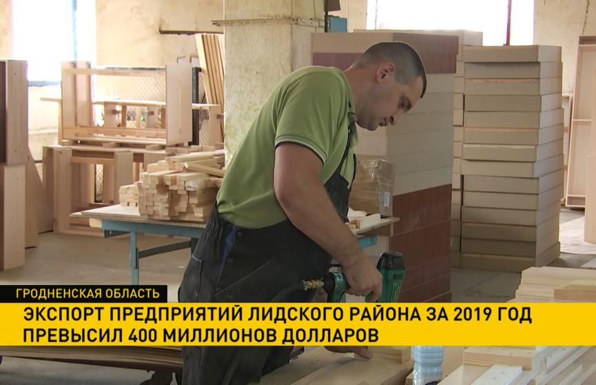 Экспорт предприятий Лидского района за 2019 год превысил $408 миллионов