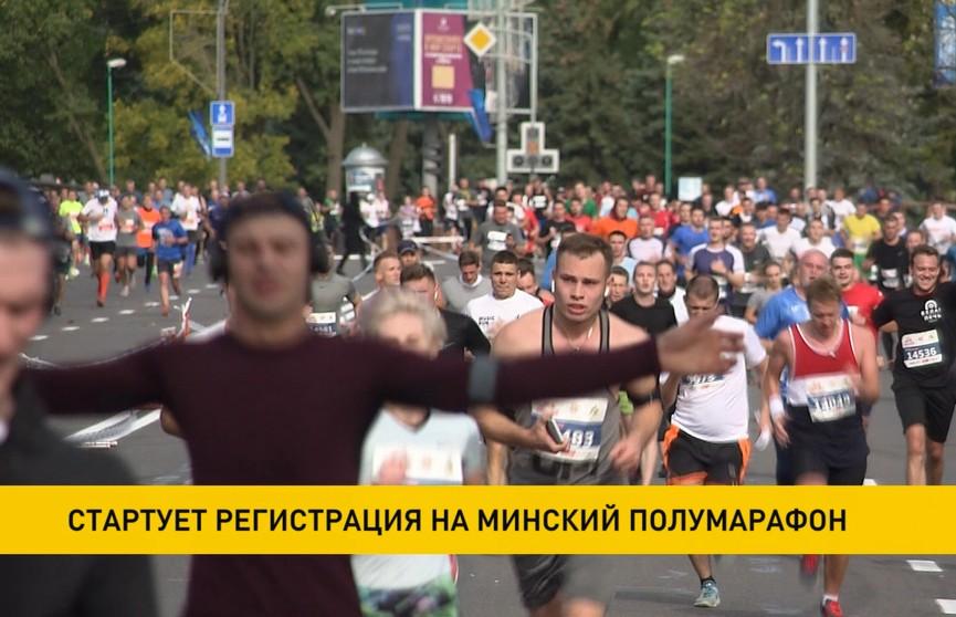 Минский полумарафон-2020: стартует регистрация