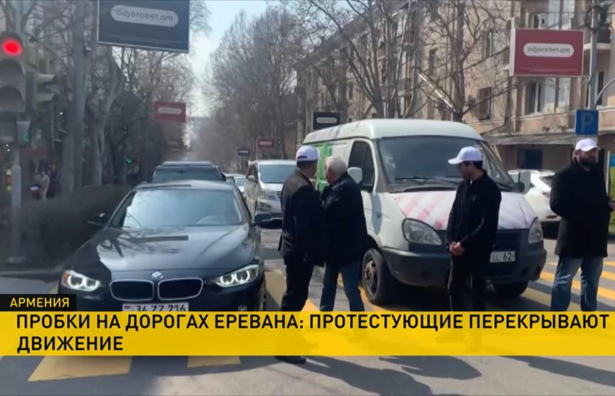 Центр Еревана снова перекрывают протестующие