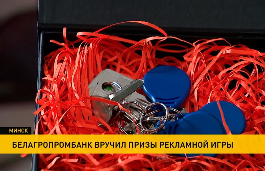 Белагропромбанк продолжает розыгрыш крупных призов: первый счастливчик получил ключи от квартиры в Минске
