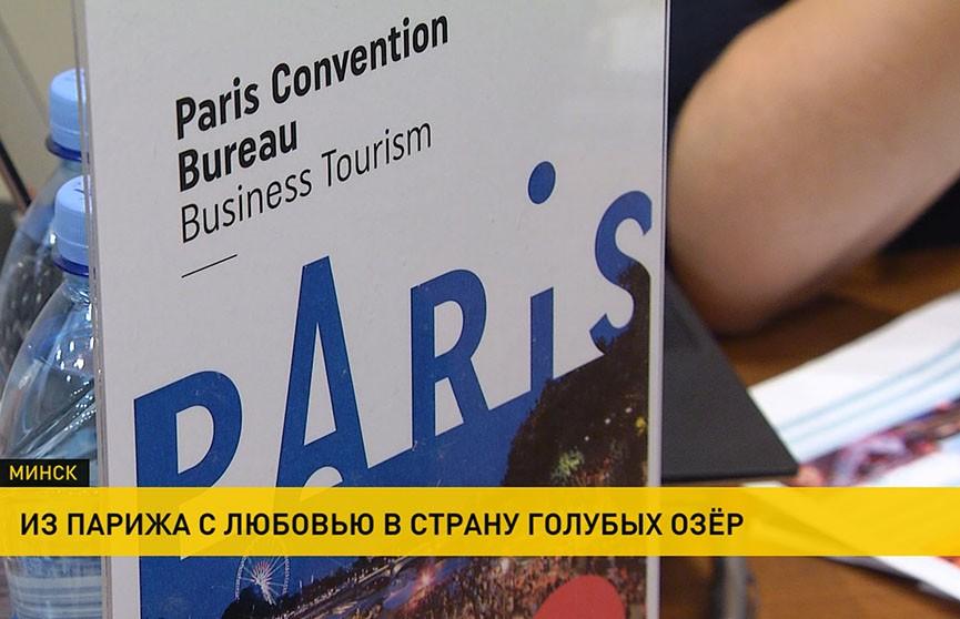 Туристические агентства Франции пообщались с белорусскими партнёрами