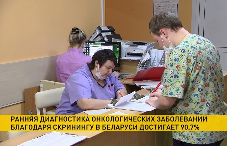 Скрининги для выявления еще двух онкологических заболеваний скоро появятся в Беларуси